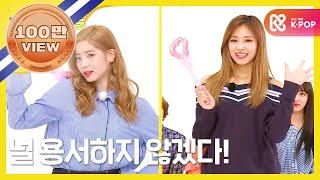 (Weekly Idol EP.303) Change Up Sailor Moon!!