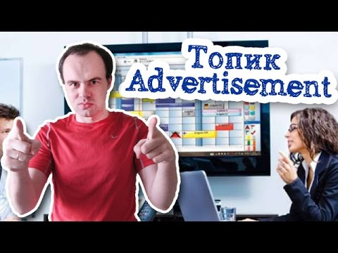 Advertisement топик advertisng реклама на английском устная тема