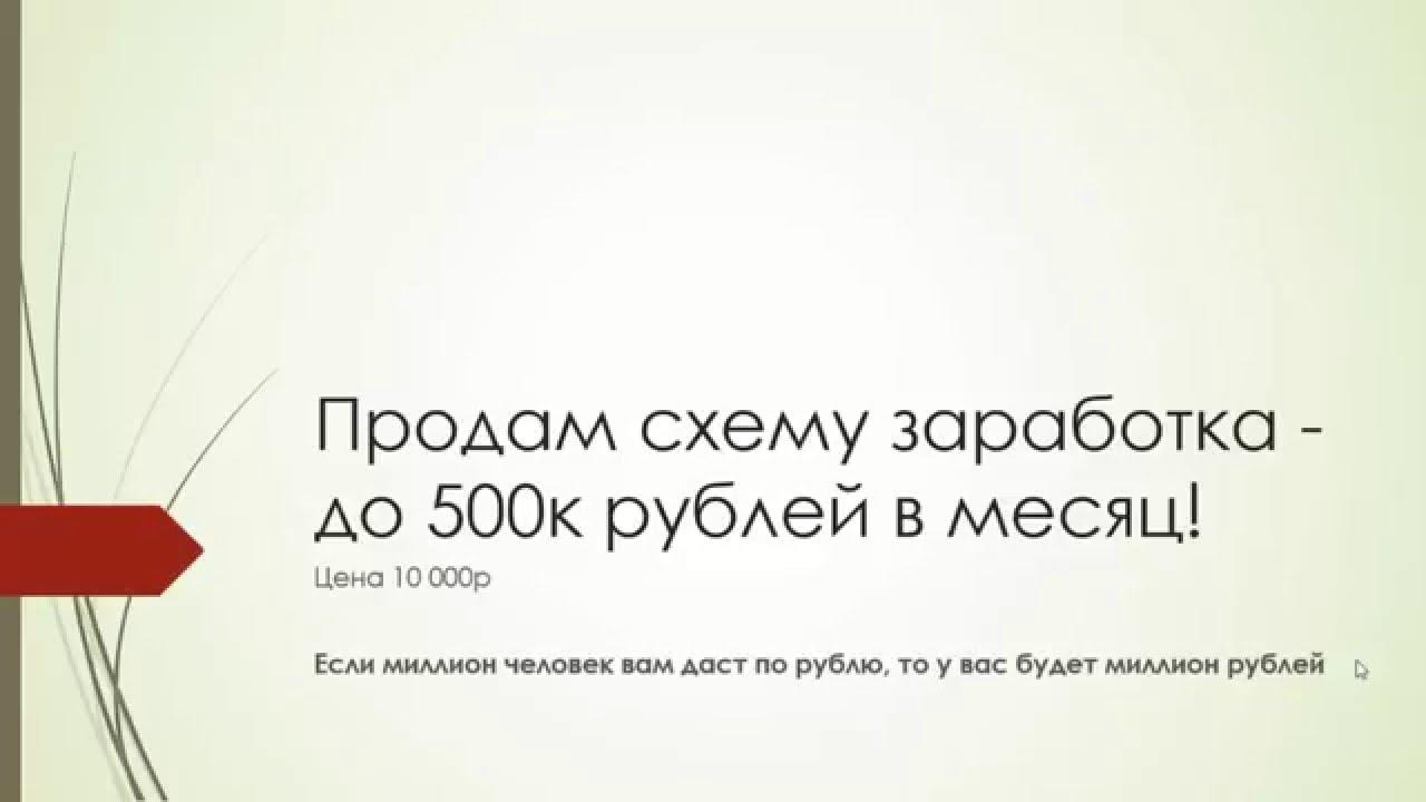 Схема заработка до 500к рублей в месяц