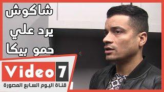 شاكوش يرد علي حمو بيكا: ربنا اللي عملني مش انت واحنا اللي اخترعنا الترند