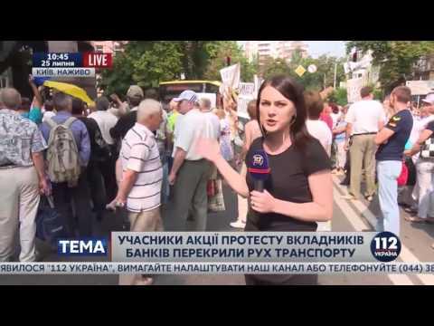 В центре Киева владчики ликвидированных банков перекрыли движение. Новости 25.07.2016