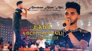Nati TV - Abraham Alem (Abi) | Yikela {ይእከላ} - New Eritrean Music 2018 [Live Concert Video ]