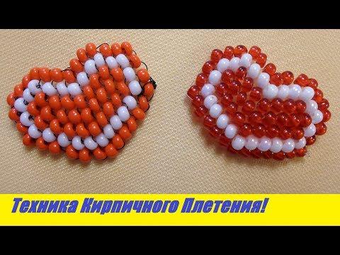 Сердце из Бисера! Техника Кирпичного Плетения Сердце / Tutorial: Heart of Beads Brick Weave!