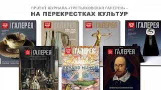 """Презентация журнала """"Третьяковская галерея"""" (2017)"""