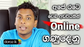 Online Shopping Tutorial Part 04 - How to shopping with Sri Lankan Website