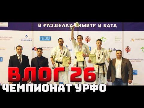 Киокушинкай карате. Чемпионат УрФО, г. Сургут. Влог 26