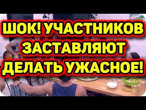 ДОМ 2 НОВОСТИ раньше эфира! (9.03.2018) 9 марта 2018.
