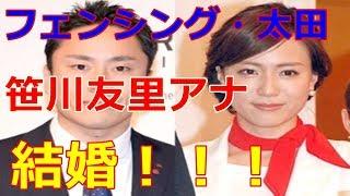 太田雄貴&TBS笹川友里アナが結婚発表「夫婦共々応援して頂ければ」 <...