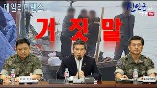 거짓말 점철 北 목선 게이트!! 안보 라인 총사퇴하라!!