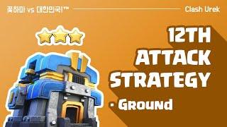 [꽃하마 vs 대한민국!™] Clash of Clans War Attack Strategy TH12_클래시오브클랜 12홀 완파 조합(지상)_[#80-ground]
