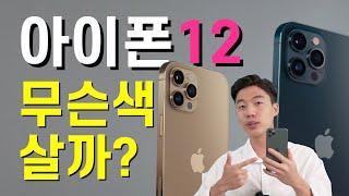 아이폰12 공식발표!! 4개중에 뭘사야될까? 애플이벤트…