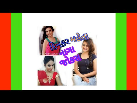 Gujarati girl friend | dinkar mehta | gujarati comedy | jokes.