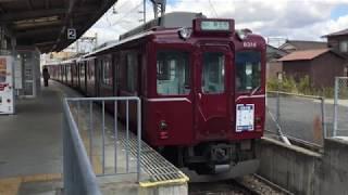 2018年11月15日 近鉄田原本線 B14編成(マルーンレッド復刻塗装編成)に乗るっ