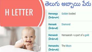 H Letter Telugu B๐y Names | తెలుగు అబ్బాయి పేరు | Babies Name