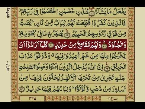 Surah Hajj | with Urdu Translation | Mishary Rashid Alafasy