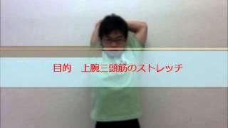 上腕三頭筋ストレッチ 上腕三頭筋損傷 検索動画 20