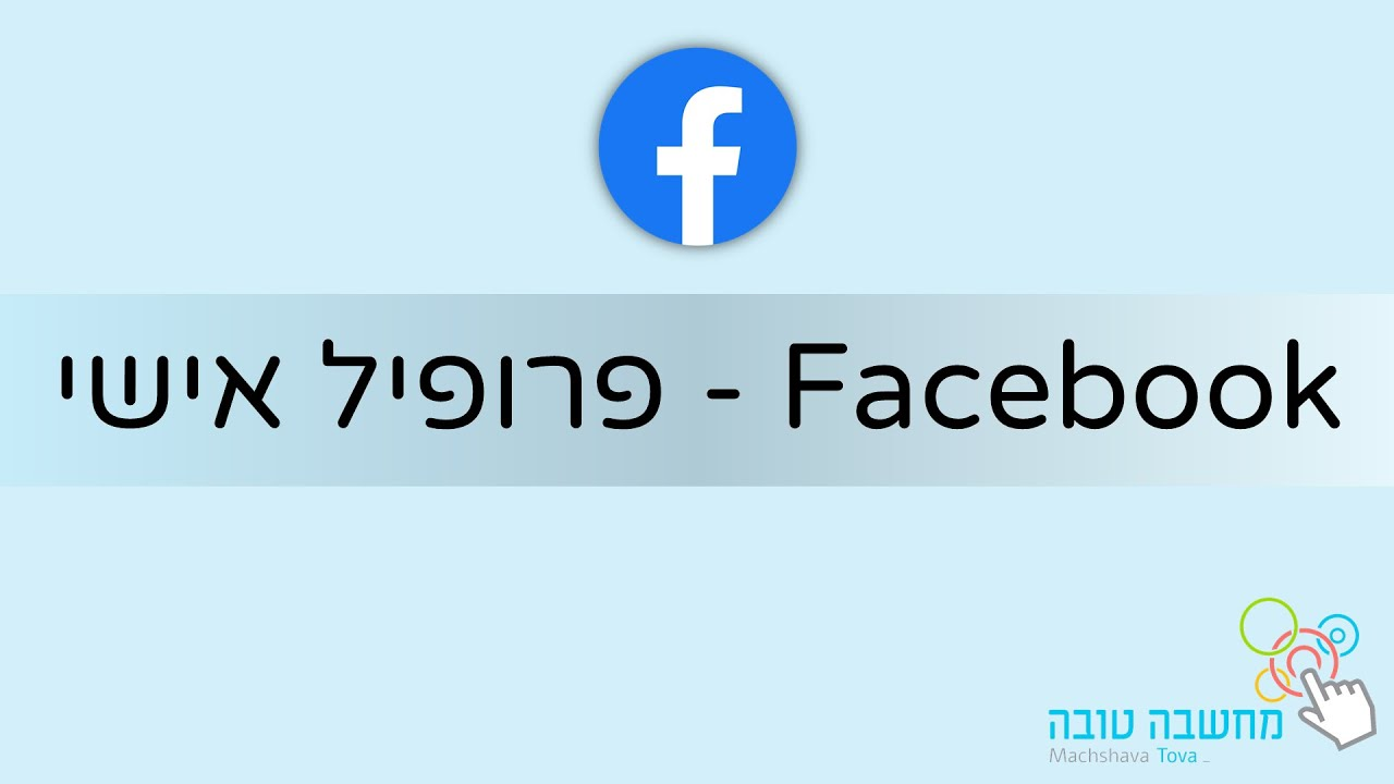 Facebook - פרופיל אישי 22.10.20