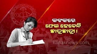 Mission Zero F' To Up Matriculation Pass Rate Of Odisha
