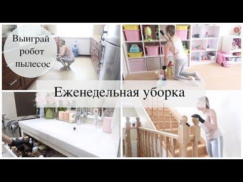 Еженедельная уборка/ Конкурс/ Убирайся со мной/ Мотивация на уборку