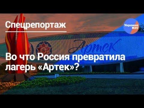 Спецрепортаж: во что Россия превратила лагерь «Артек»