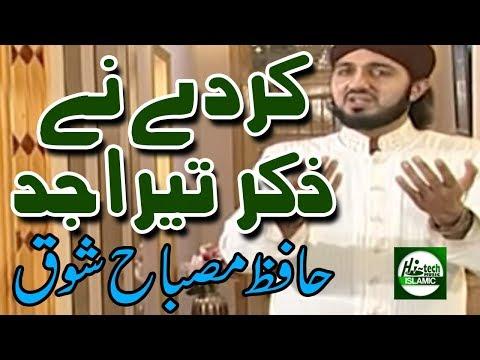 KARDE NE ZIKAR TERA JADH - HAFIZ MUHAMMAD MISBAH SHOUQ - OFFICIAL HD VIDEO - HI-TECH ISLAMIC