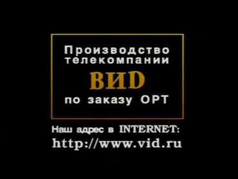 Телекомпания ВИД по заказу ОРТ. Заставка (1997-2000) thumbnail