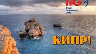 Кипр. Туры от TPG. Отдых на море(, 2015-03-16T09:18:40.000Z)