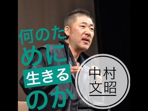 中村文昭 何のために生きるのか? 伝説の師匠 田端俊久の弟子 講演会