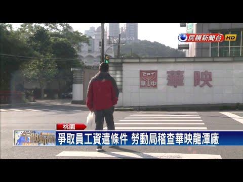 華映宣布裁員2500人 同集團綠能科技再爆延發薪-民視新聞