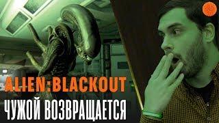 """Alien: Blackout"" на Android и iOS ▶️ Гейминг #13 | COMFY"