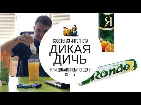 Советы из интернета #5 - Дикая Дичь - Рондо в колбу!
