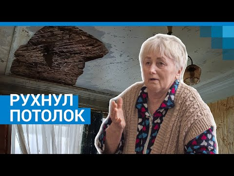 Видео Ярославль: из-за прорыва батареи потолок рухнул на кровать пенсионерки