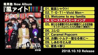風男塾 / アルバム「風ァイト!!!!!!」全曲クロスフェードムービー