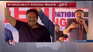 Prakash Raj Join Meeting Against CAA, NRC, NPR  Telugu News