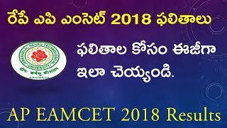 AP EAMCET Results 2018 Released Tomorrow I How To Check AP Eamcet Results I Telugu Bharathi