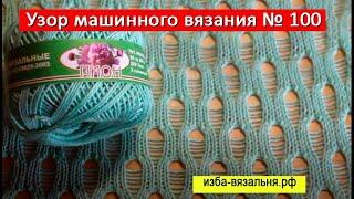 КАПЛИ. Узор машинного вязания №100