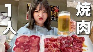 【一人焼肉】生理前の食欲無限モード〜欲望のままに〜