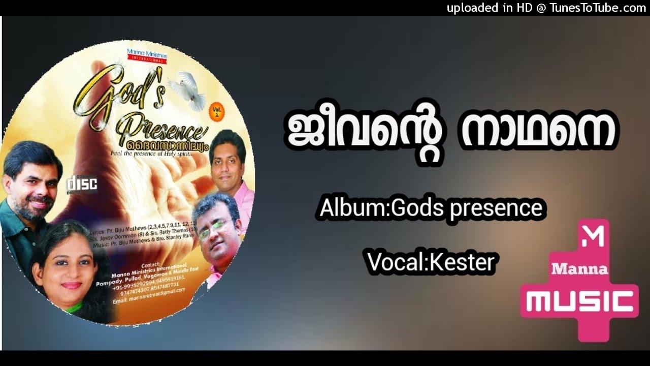 Malayalam Christian Songs- Jeevante Nadhane-Kester