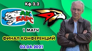 Ак Барс Авангард / Плей-Офф КХЛ / Прогноз на Финал Конференций