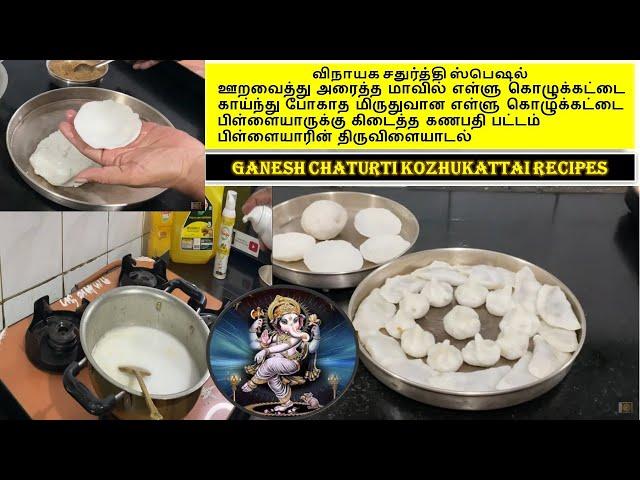 Ganesh Chaturti Episode 2 காய்ந்து போகாத மிருதுவான எள்ளு கொழுக்கட்டை Ellu / Til Kozhukattai recipe