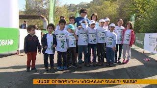 Բարեգործական մրցույթ՝ հաշմանդամություն ունեցող երեխաների համար