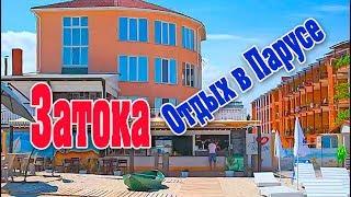 Затока 2019 - Отель Парус с собственным пляжем. ТОП-10 Затоки. Отзывы в ролике.