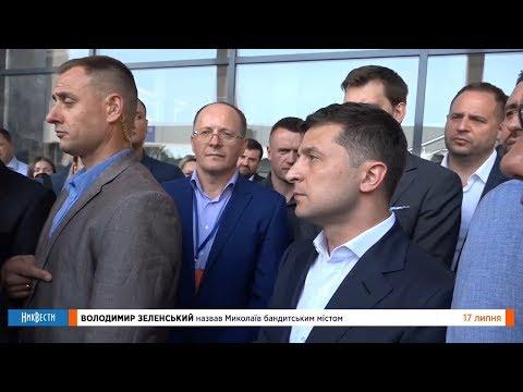 НикВести: #ЗЕЛЕНСКИЙ назвал Николаев бандитским городом
