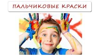 Пальчиковые краски. Учим ребенка рисовать. Мамина школа. ТСВ(Даже самый маленький ребенок может и должен рисовать. Малышам еще сложно удерживать в руке карандаш или..., 2014-05-22T13:30:55.000Z)