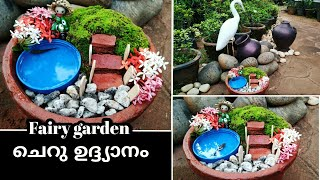 In this video l am sharing how to make fairy garden or miniature ga...