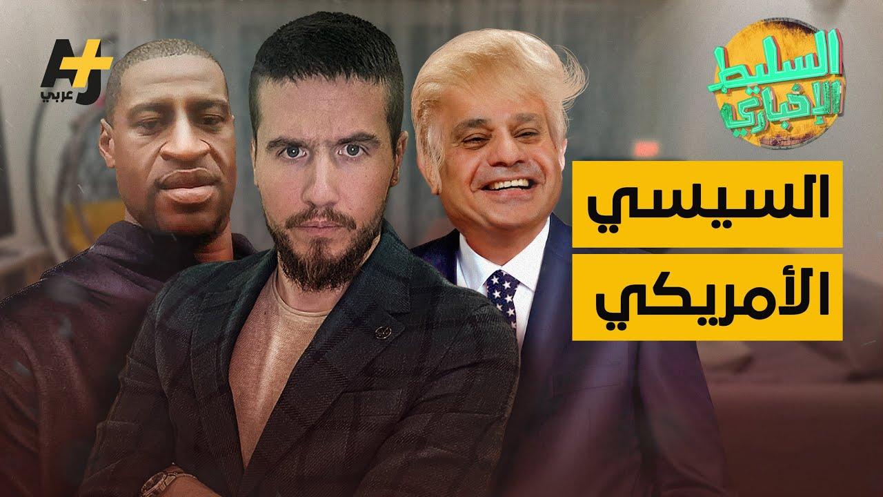 السليط الإخباري - السيسي الأمريكي | الحلقة (17) الموسم الثامن