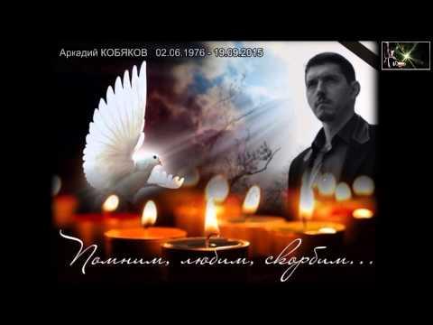 видео: 19.09.2015 года ушел из жизни Аркадий КОБЯКОВ