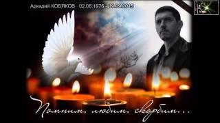 19.09.2015 года ушел из жизни Аркадий КОБЯКОВ