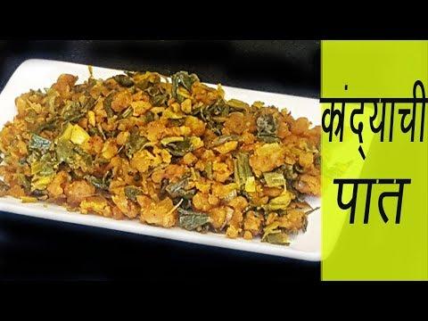 वेगळ्या पद्धतीने चवदार कांद्याची पात बनवून पहा | Hare Pyaz ki Sabzi | MadhurasRecipe | Green Onion