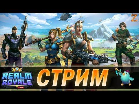 видео: realm royale - Скоро два новых класса Алхимик и Паладин